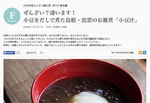小豆雑煮の記事